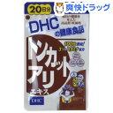 DHC トンカットアリエキス 20日分(20粒入)★税込2980円以上で送料無料★[DHC]