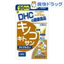 DHCキノコキトサン(キトグルカン)20日分(40粒)【DHC】[サプリサプリメントdhcダイエット食品]