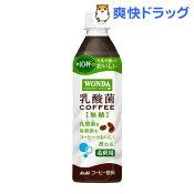 ワンダ 乳酸菌コーヒー 無糖(希釈用)(490mL*24本入)【ワンダ(WONDA)】【送料無料】