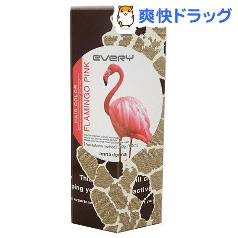 エブリ ヘアカラー フラミンゴピンク(1セット)【エブリ】【送料無料】
