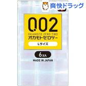 コンドーム/うすさ均一002EX Lサイズ(6コ入)【0.02(ゼロツー)】[002 0.02]