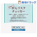 デメカル がんリスクチェッカー 男性向け(1セット)【デメカル】