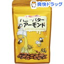 ハニーバターアーモンド(85g)
