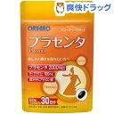 オリヒロ プラセンタ(60粒)【オリヒロ(サプリメント)】...