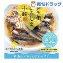 レモ缶 広島小いわしのアヒージョ 藻塩レモン風味(85g)