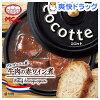 ココット ブルゴーニュ風牛肉の赤ワイン煮(90g)