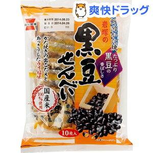 岩塚製菓 せんべい
