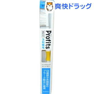 プロフィッツ プロフィッツシリーズ 歯ブラシ