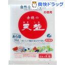 赤穂の天塩 お徳用(3kg)【天塩】