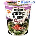 【訳あり】ヘルシーキューピー 玄米雑炊 和風鮭(1コ入)【ヘルシーキューピー】[ダイエット食品]