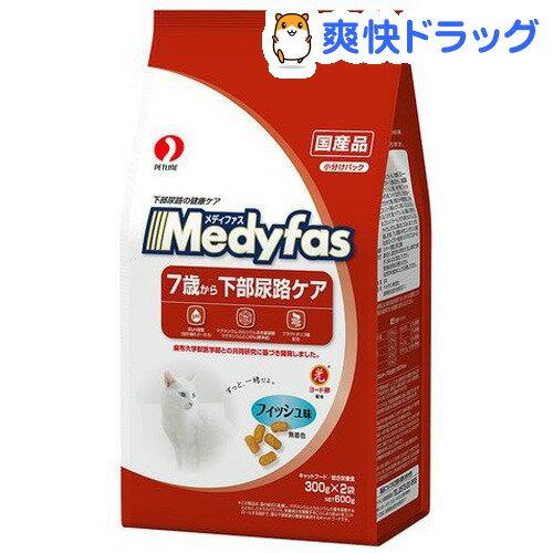 メディファス 7歳から高齢猫用 フィッシュ味(300g*2袋入)【メディファス】
