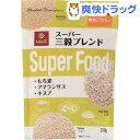はくばく スーパー三穀ブレンド(250g)【はくばく】