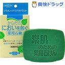 体の臭いを防ぐ薬用石鹸(110g)[石けん]