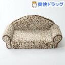 PuChiko ソファーベッド レオパード(1コ入)【PuChiko】[犬 猫 犬 猫 冬 あったか 大型 ヒョウ柄 洗える]【送料無料】