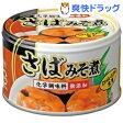 富永食品 さば味噌煮缶詰(150g)[缶詰]