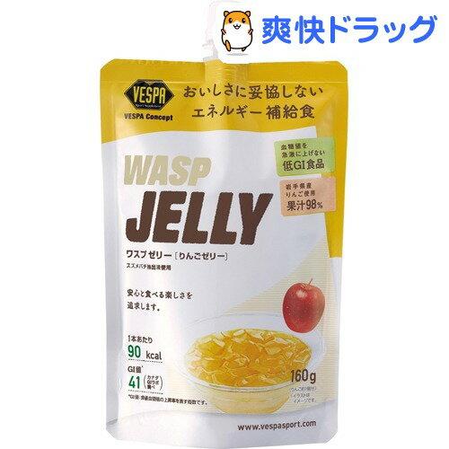 【訳あり】WASP JELLY(ワスプゼリードリンク)(160g)【ベスパシリーズ】