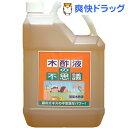 お風呂用 木酢液の不思議(2L)【送料無料】...