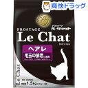 プロステージ ル・シャット ヘアレ(1.5kg)【プロステージ】