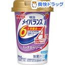 メイバランスArgミニ カップ ミックスベリー味(125mL)【メイバランス】