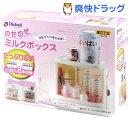 のせのせミルクボックス(1コ入)[ベビー用品]【送料無料】