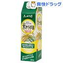 みづほ米サラダ油(1.5kg)