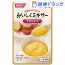 介護食/区分4 食事で元気 おいしくミキサー 芋きんとん(50g)【食事で元気】