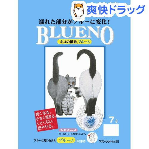 猫砂 紙 ブルーノ(7L)[猫砂 ねこ砂 ネコ砂 紙 ペット用品]...:soukai:10141591