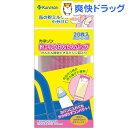カネソン 粉ミルクかんたんバッグ(20枚入)【カネソン】