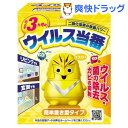 ウナコーワ ウイルス当番 3ヵ月用(150g)【ウナコーワ】【送料無料】