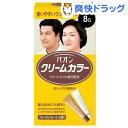 パオンクリームカラー 8G(1セット)【パオン】[白髪染め ヘアカラー]
