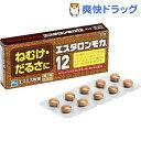 【第3類医薬品】エスタロンモカ12(20錠)