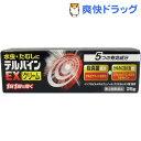 【第(2)類医薬品】テルバインEX クリーム(セルフメディケ...