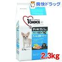 ファーストチョイス 幼犬 1歳まで 小粒 チキン(2.3kg)【ファーストチョイス(1ST CHOICE)】