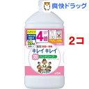 キレイキレイ 薬用泡ハンドソープ シトラスフルーティの香り 詰替用(800mL 2コセット)【キレイキレイ】