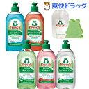 【企画品】フロッシュ 食器洗剤 5種セット (おまけ付き)(1セット)【フロッシュ(frosch)】