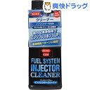 KURE フュエルシステム インジェクタークリーナー(236ml)【KURE(クレ)】