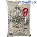 美味 新潟米(5kg)【田中米穀】