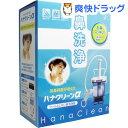 ハナクリーンアルファ 専用洗浄剤サーレMP30包付(1台)【ハナクリーン】