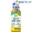 いきいきメイト 保湿入浴剤 ゆずの香り(450ml)【いきいきメイト】