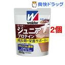 ウイダー ジュニアプロテイン ココア味(800g*2コセット)【ウイダー(Weider)】[プロテイン 顆粒・粉末タイプ]【送料無料】