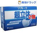 ソフトーク 超立体マスク ふつうサイズ(100枚入*2コセット)【超立体マスク】[日本製 超立体マス