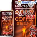【訳あり】【在庫限り】ヘルシアコーヒー 微糖ミルク お買い得セット(185g*60本入)【ヘルシア】【送料無料】