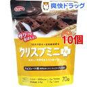 クリスプミニCa 小粒クッキー チョコレート味(70g*10コセット)【ヘルシークラブ】