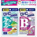 【企画品】DHC フォースコリー ソフトカプセル 20日分 ビタミンBミックス20日分付き(40粒+40粒)【DHC】