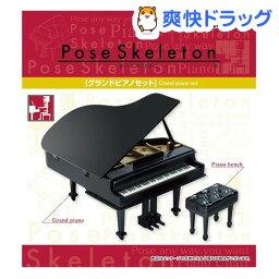 ポーズスケルトンアクセサリー グランドピアノセット(1セット)【ポーズスケルトン】