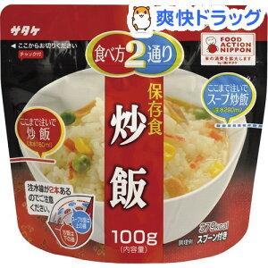 マジックライス 炒飯(100g)【マジックライス】