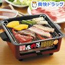 焼肉屋さん YNY-100(1台)[キッチン用品 焼き肉]【送料無料】