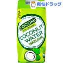 ココミ ココナッツウォーター(330mL)【COCOMI(ココミ)】