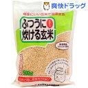 【訳あり】ふつうに炊ける玄米(500g)