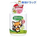 牛乳石鹸 メディッシュ 薬用ハンドソープ ポンプ付(250mL)【メディッシュ】[ハンドソープ]